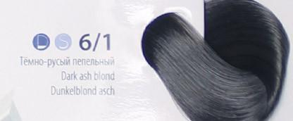 краска для волос темно русый пепельный