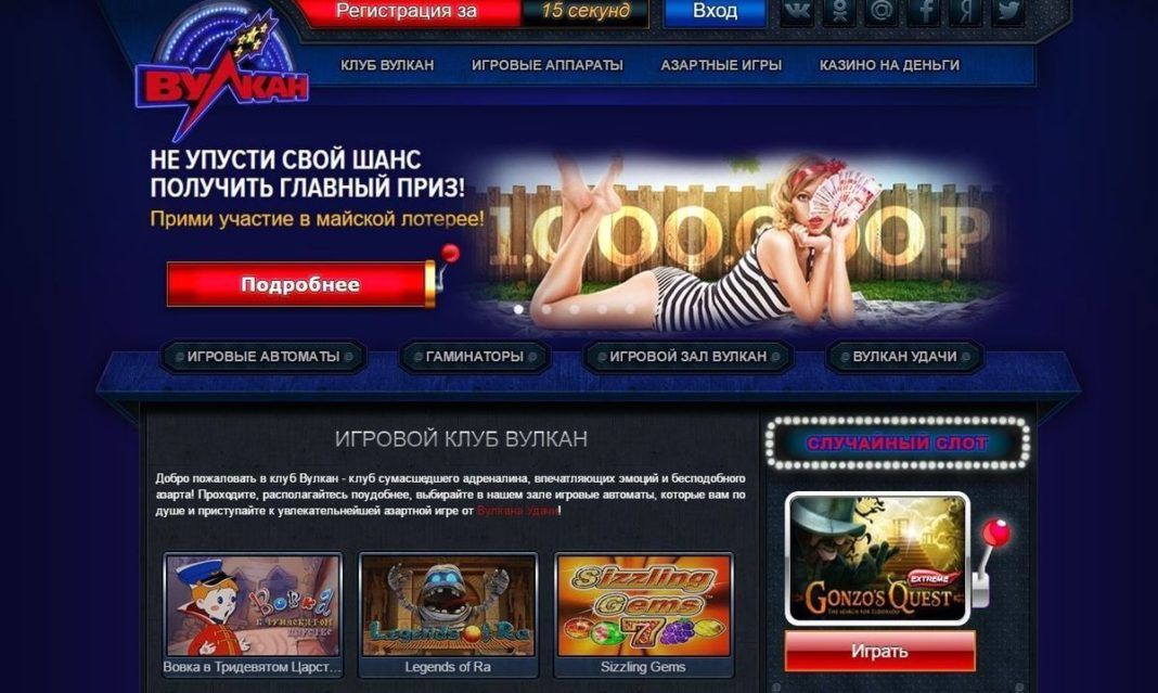 официальный сайт игрового клуба казино вулкан