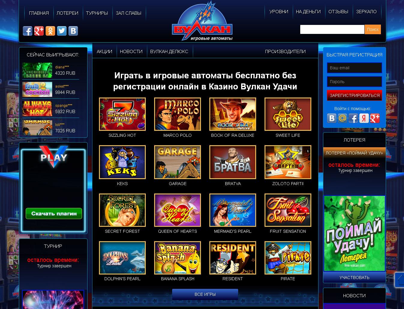 как научиться играть в казино вулкан