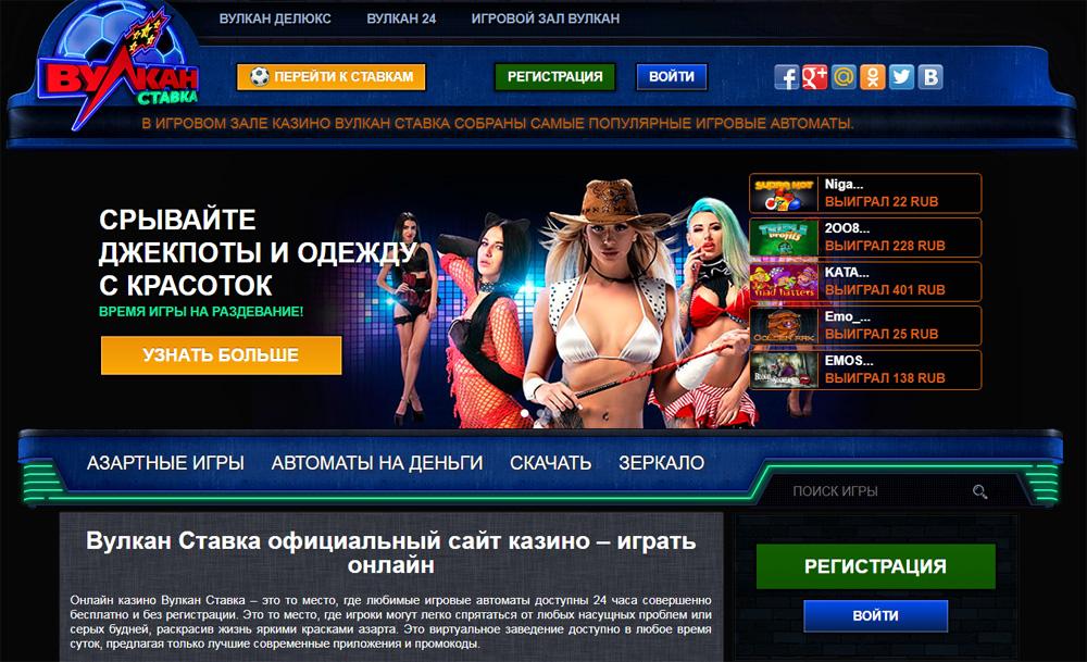 вулкан казино украинский