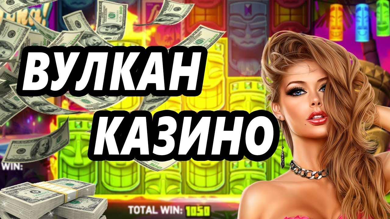 вулкан победа онлайн казино официальный сайт