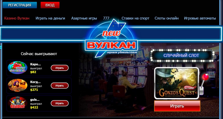 vulcan casino играть деньги
