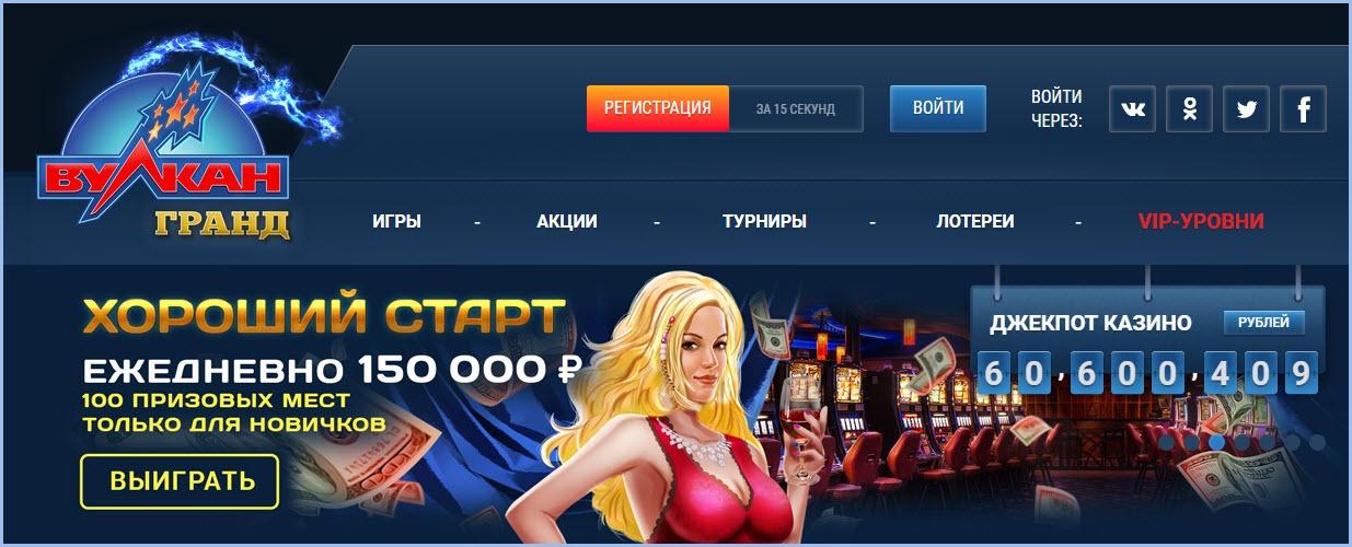 вулкан гранд казино официальный