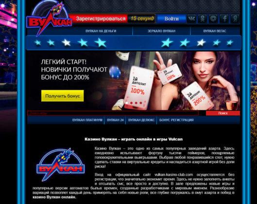 vulkan kasino online com