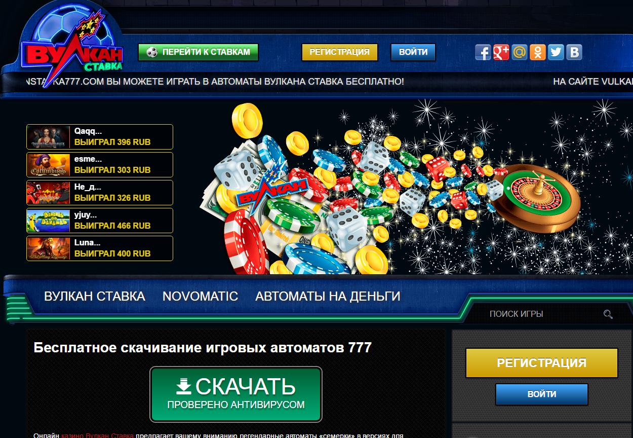 казино vulkan stavka бесплатно