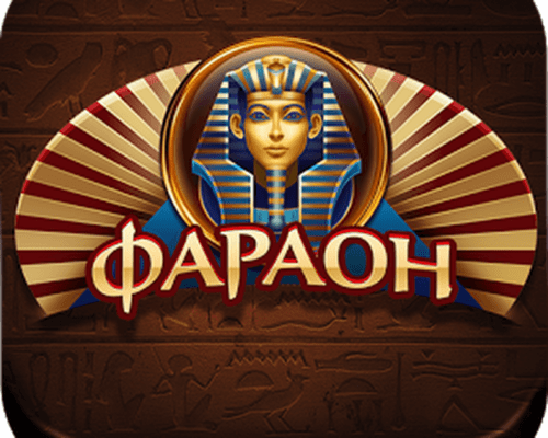 Казино Фараон: увлекательный досуг для всех