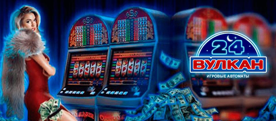 казино автоматы вулкан 24