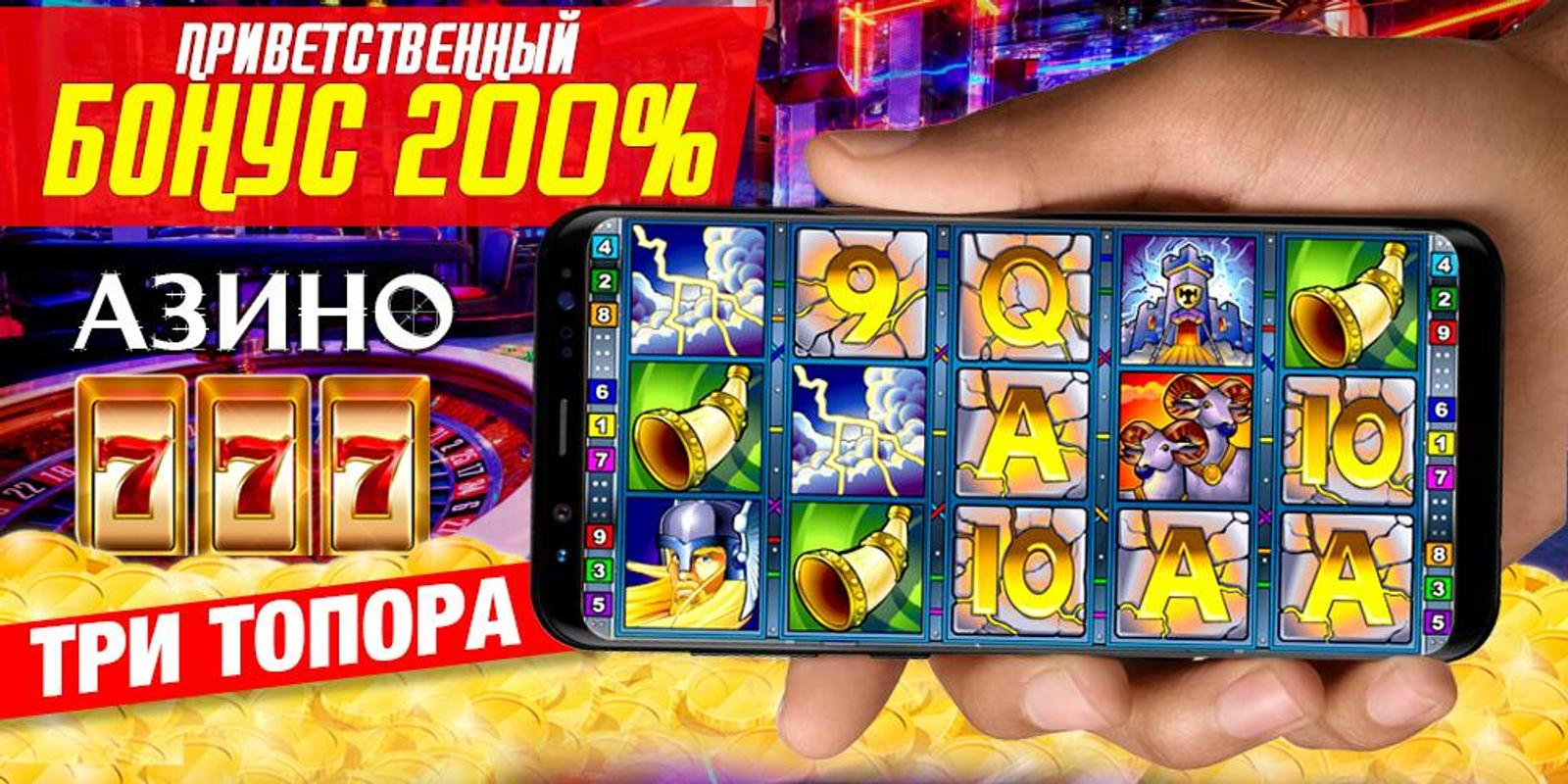 Казино Три Топора Азино 3 Топора - лучшее онлайн-казино в.