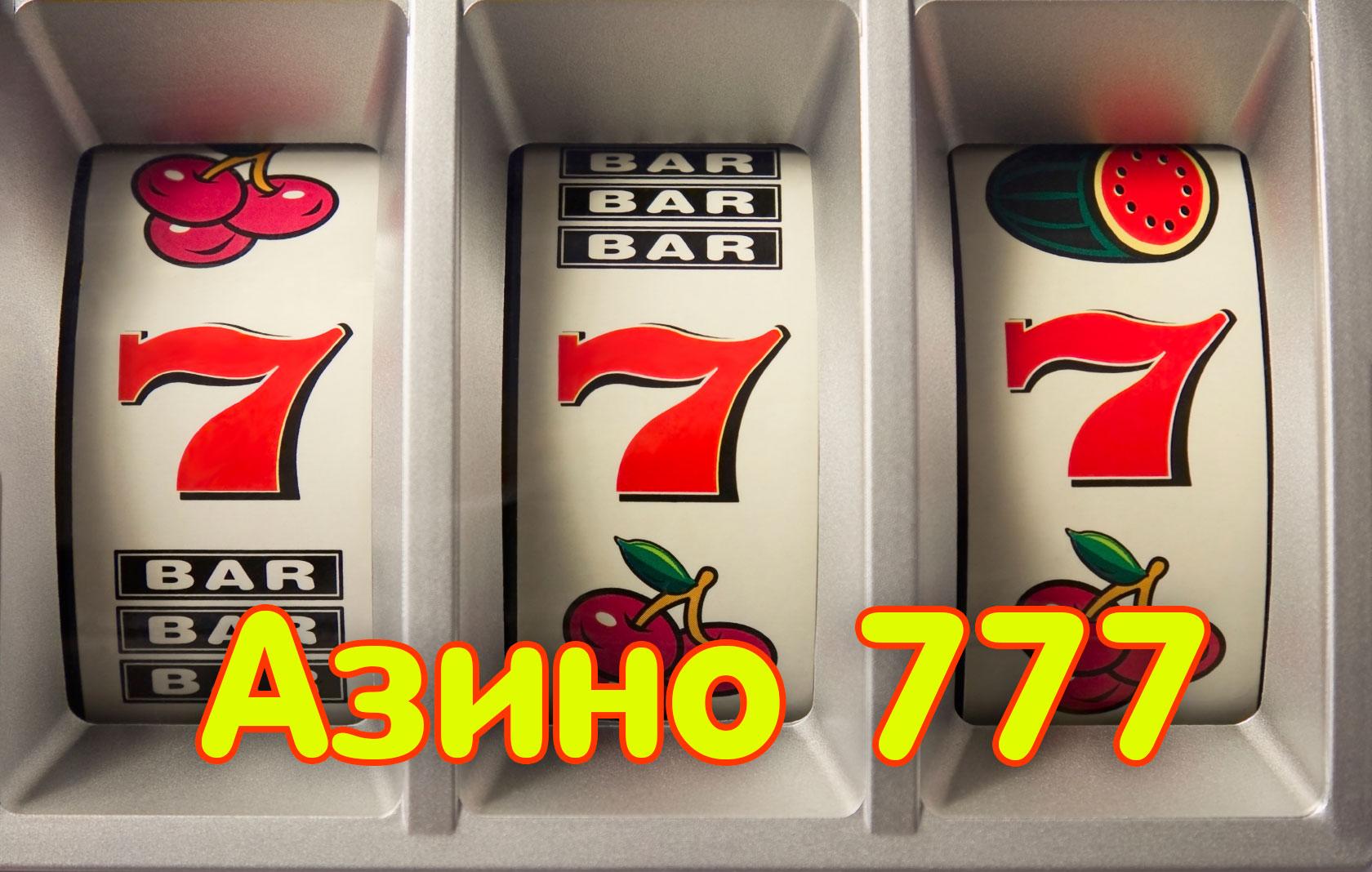 Бездепозитный бонус казино азартмания
