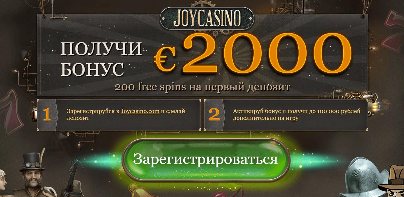 бонус код joycasino