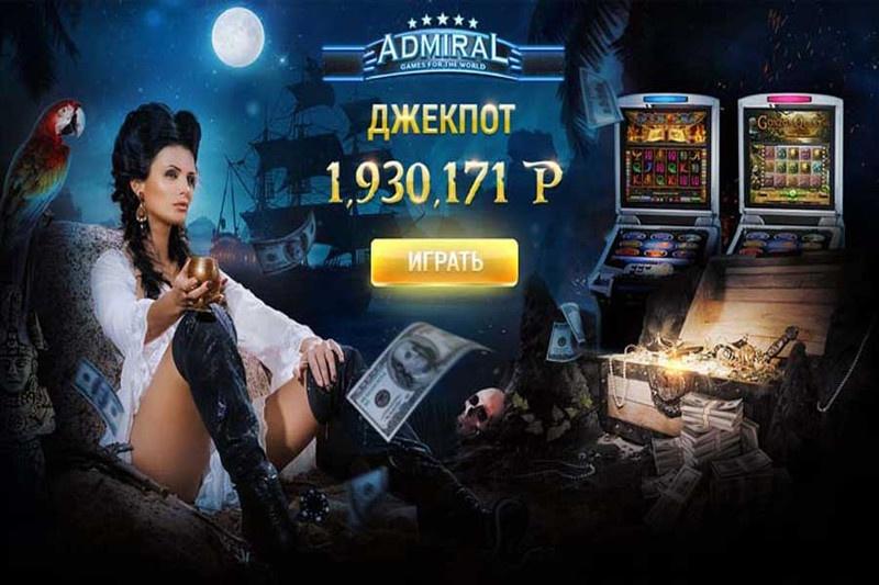 адмирал х казино онлайн