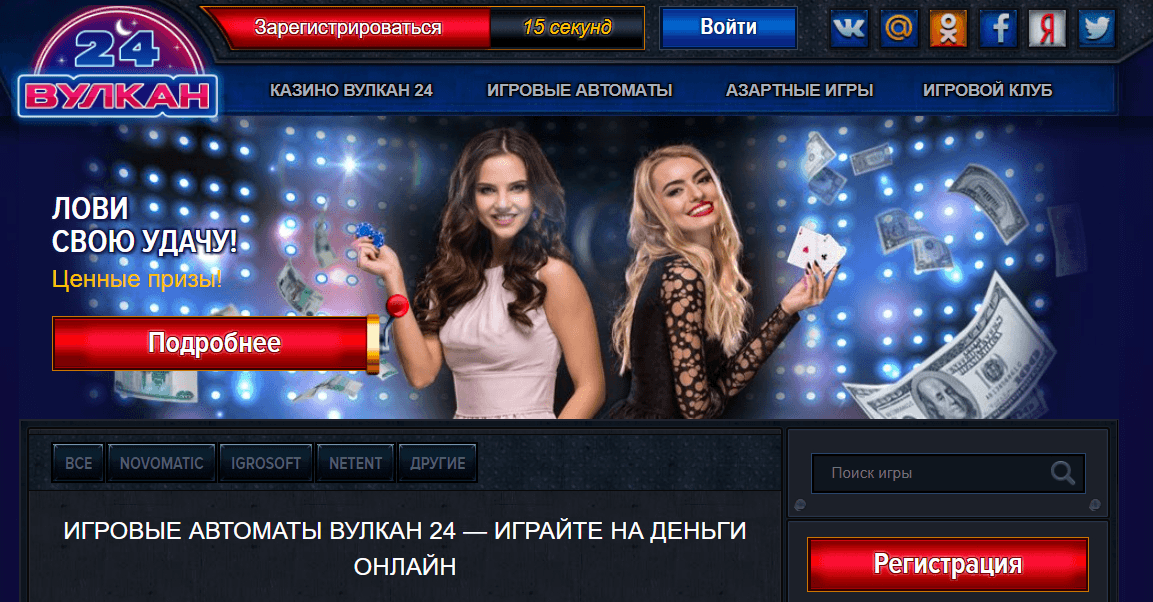сайт best casinoz info обзор вулкан 24