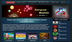 CASINOPTIMUS