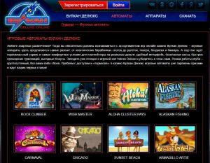 Вулкан Делюкс казино официальный сайт найти зеркало